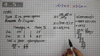 Упражнение 1280. Математика 6 класс Виленкин Н.Я.