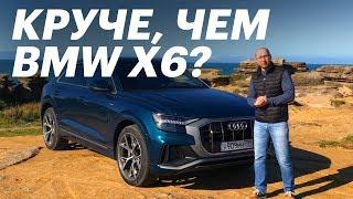 Самая Дерзкая Ауди.  Обзор и тест-драйв Audi Q8