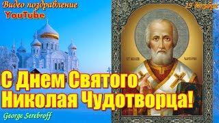 С Днем Святого Николая Чудотворца  Красивое видео поздравление
