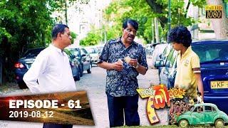 Hathe Kalliya | Episode 61 | 2019-08-12 Thumbnail