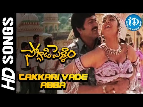 Soggadi Pellam  - Takkari Vade Abba Video Song - Ramya Krishna || Mohan Babu