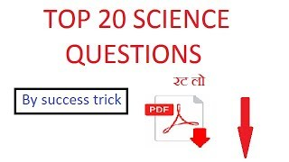 science top questions|science questions for competitive exams|विज्ञान संबन्धित प्रश्न