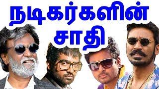 நடிகர்களின் சாதி   Tamil actor caste   Tamil cinema news   Cinerockz