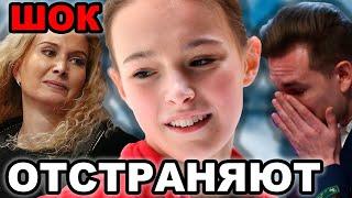 Щербакову пытаются отстранить от Чемпионата Мира 2021 Участие Трусовой под вопросом