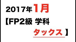 【FP2級 学科】2017年1月 タックス ファイナンシャルプランナー FP