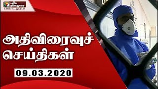 Speed News 09-03-2020 | Puthiya Thalaimurai TV