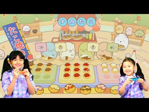 たこ焼き争奪ゲーム!?すみっコぐらし すみっコパークへようこそ!!③Nintendo Switch himawari-CH