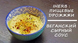 Веганский сырный соус | Деактивированные дрожжи с IHERB