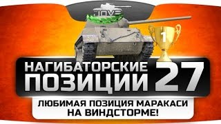 Любимая позиция Маракаси на Виндсторме! Нагибаторские Позиции World Of Tanks #27.
