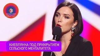 Женский Стендап: Киевлянка под прикрытием сельского менталитета
