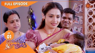 Abiyum Naanum - Ep 01 | 26 Oct 2020 | Sun TV Serial | Tamil Serial