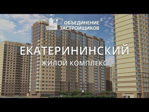 ЖК Екатерининский Ӏ Объединение Застройщиков