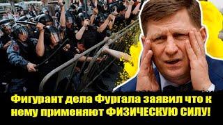 ⚡️Фигурант дела Фургала заявил что к нему применяли ФИЗИЧЕСКУЮ СИЛУ! Дело Фургала.Митинги  Хабаровск