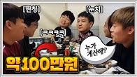 지스타 회식 킹크랩 100만원어치를 먹은 후..