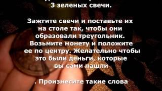 Как сделать Ордынский Амулет  Почему нельзя купить ордынский амулет отзывы