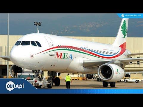 طرد 150 راكب من طائرة لبنانية من أجل عون  - نشر قبل 4 ساعة