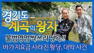 😈불법영업 싹쓰리 🎤띵곡! 계곡의 왕자 🤴🏻👸🏼 - 여름휴가 고민 해결!!