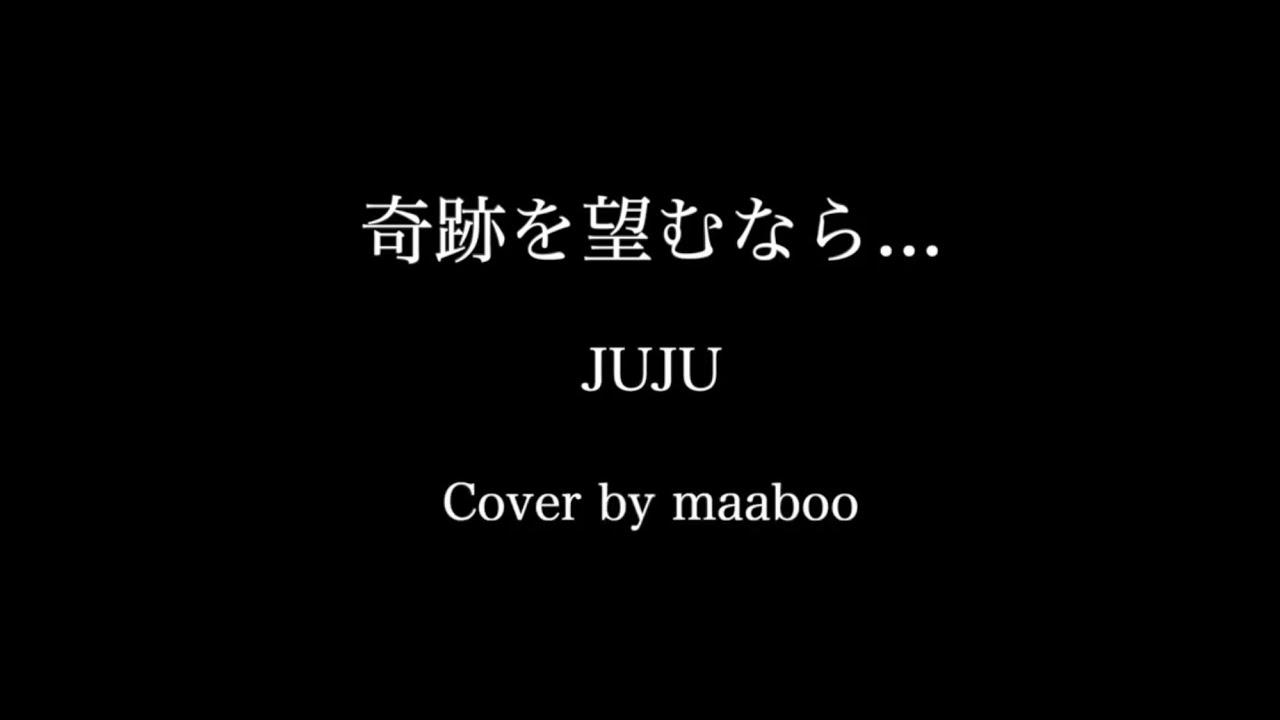 【マーボー歌ってみたシリーズ】奇跡を望むなら...(ソウルフル・ワールドver.)/JUJU
