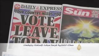 يواصل البريطانيون الاستفتاء بشأن عضوية الاتحاد الأوروبي