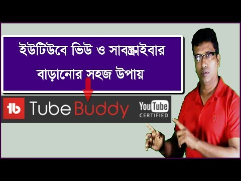 আসনু জানি Tube Buddy দিয়ে YouTube  এর ভিউজ ও সাবস্ক্রাইব বাড়ানোর সহজ ও Healthy উপায়।