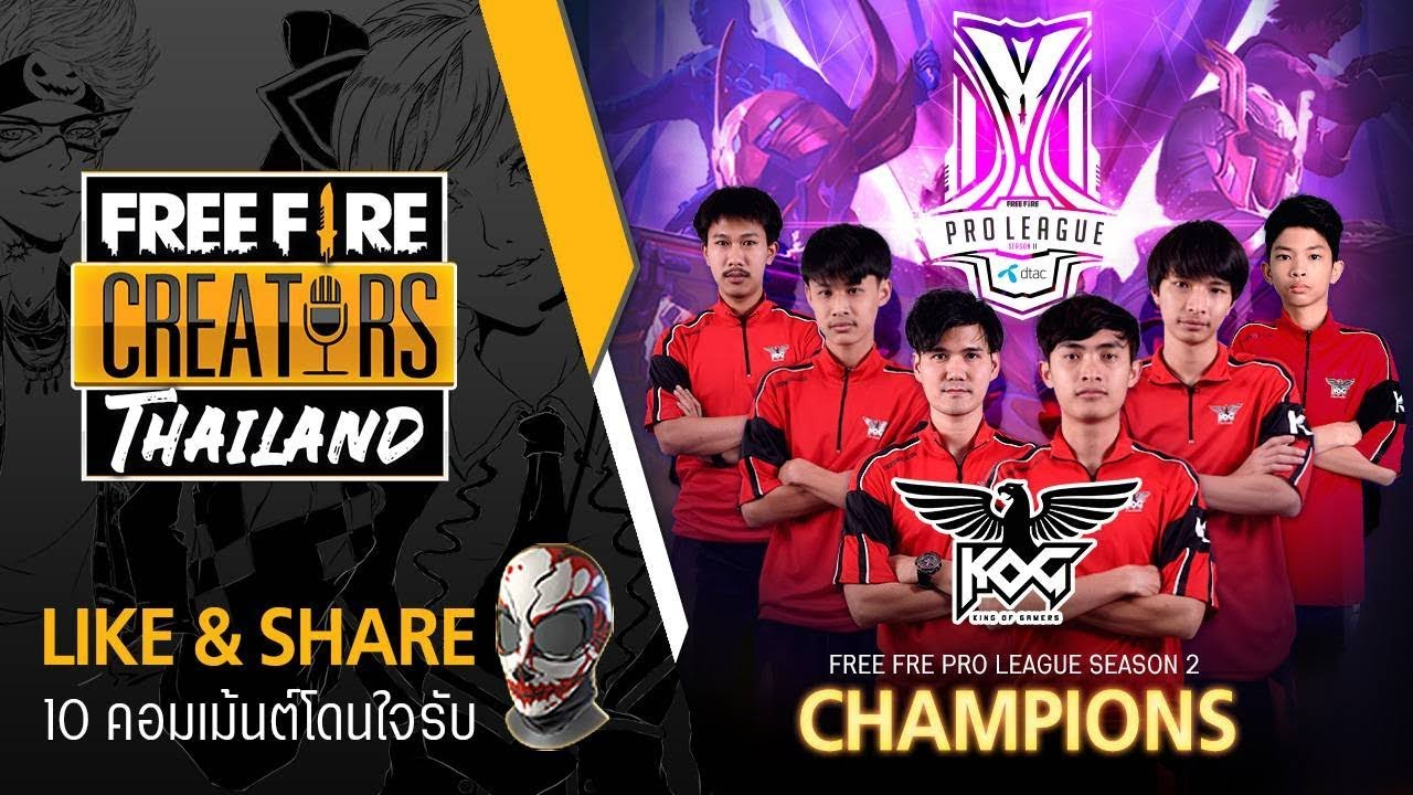 Free Fire Free Style by Creators: King of Gamers Club แชมป์ Pro League SS2
