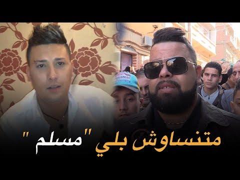 الشاب بيلو : متنساوش بلي هواري منار كان مسلم كيما حنا