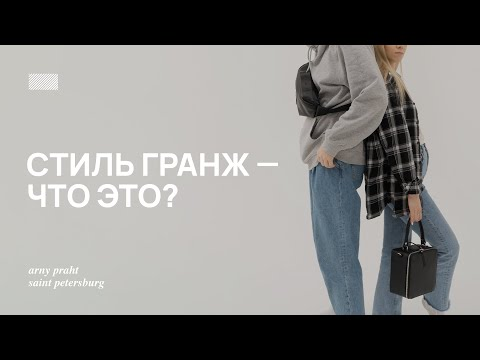 Стиль ГРАНЖ I История, особенности, основатели моды и законодатели стиля