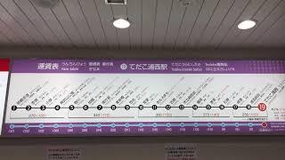 ゆいレール(沖縄都市モノレール) てだこ浦西駅