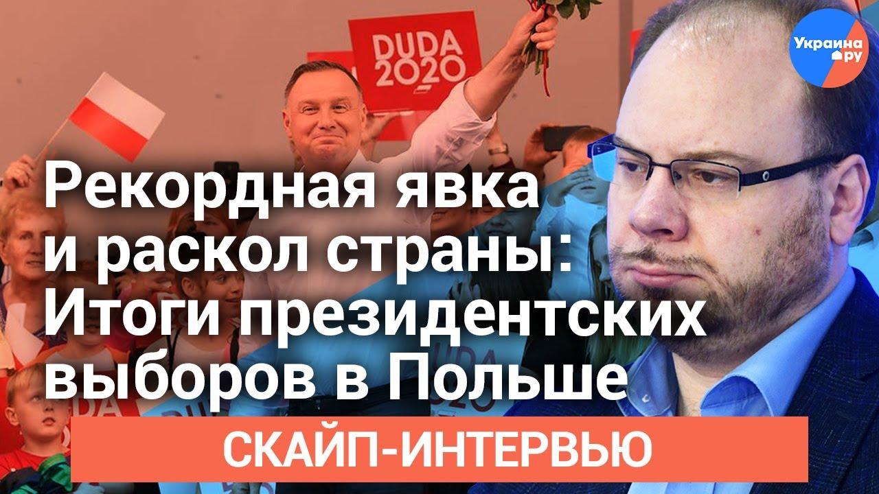 Олег #Неменский: Как президентские выборы в Польше переросли в раскол страны?