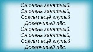 Слова песни Витас - Пропала собака