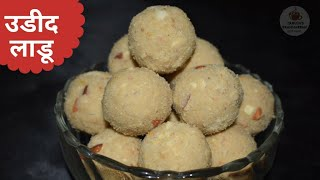 उडीद डाळीचे लाडू     Udad Dal Ladoo Recipe By Tanuja   Winter Special