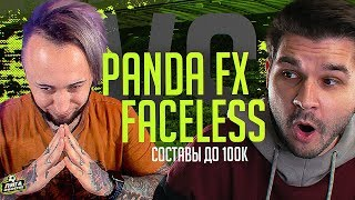ЛИГА ФИФЕРОВ | PANDAFX VS FACELESS | 1 ТУР
