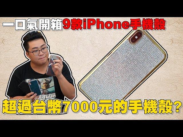 【Joeman】超過台幣7000元的手機殼?一口氣開箱9款手機殼![淘寶開箱][淘寶天貓雙十一]