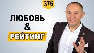 """Вебинар Павла Ракова """"ЛЮБОВЬ И РЕЙТИНГ"""