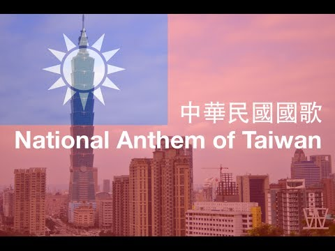National Anthem of Taiwan 中華民國國歌