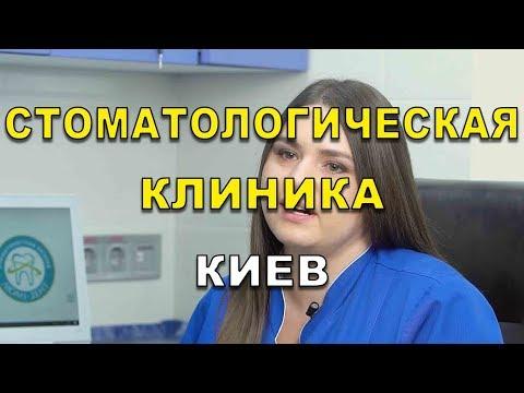 Стоматологические клиники Киева (Люми-Дент)