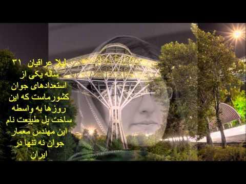 Tehran's Nature Bridge پل طبیعت