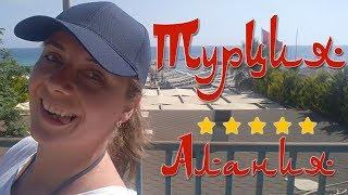 Турция/Алания/отель Kahya & Resort Aqua/Средиземное море