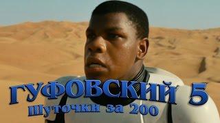 Гуфовский - Шуточки за 200 - выпуск 5