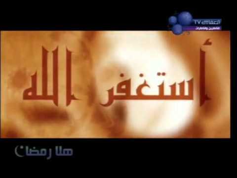 Astaghfirullah! by Mishary Al-Afasy