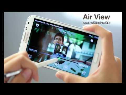 ดูหนังค่าย GTH ฟรี! ผ่าน Samsung GALAXY Note II
