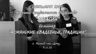 Семинар №3, Армянские свадебные традиции, 7.11.2015