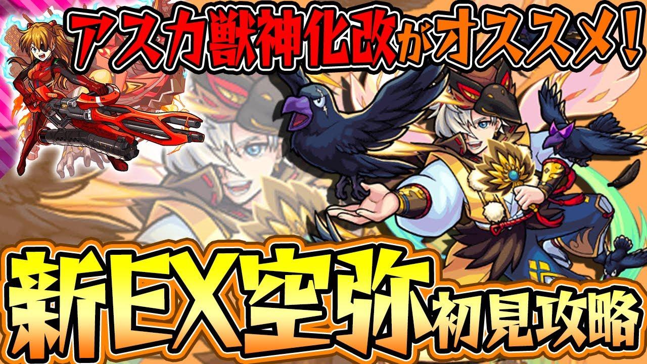 【モンスト】アスカ獣神化改の遅延SSが超オススメ!新EX空弥を初見攻略!