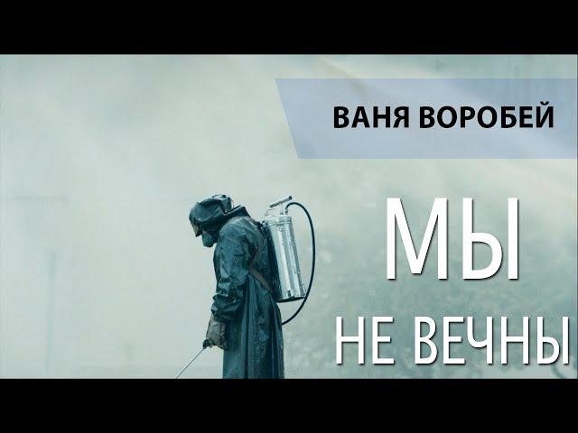 Ваня Воробей - Мы не вечны