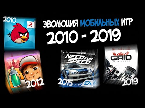 Эволюция Андроид Игр За 10 Лет 2010 - 2019