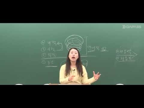 [다패스] 실비아 유아임용, 새로고침 연도별 기출 분석 9강