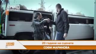 Ексклузивно Софи Маринова 20 години на сцена // Без етикет