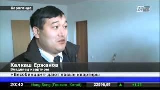 В Караганде 27 из 242 бесобинцев получили новые квартиры(, 2014-01-08T15:33:41.000Z)