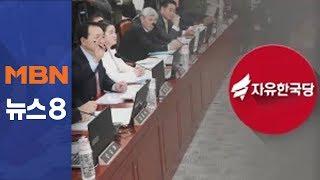 5·18 징계 삐걱…한국당 자문위원 사퇴 소동[뉴스8]