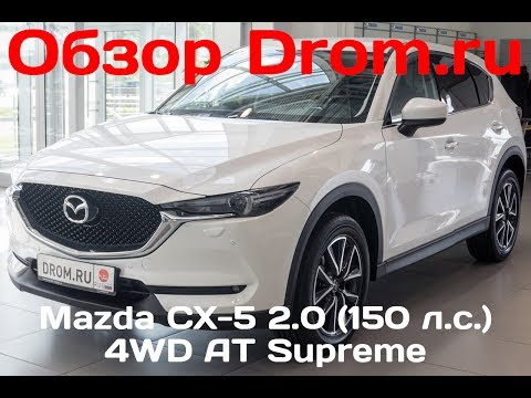 Mazda CX-5 2017 второе поколение 2.0 (150 л.с.) 4WD AT Supreme - видеообзор